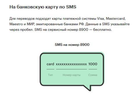 Перевод с баланса телефона — Мегафона
