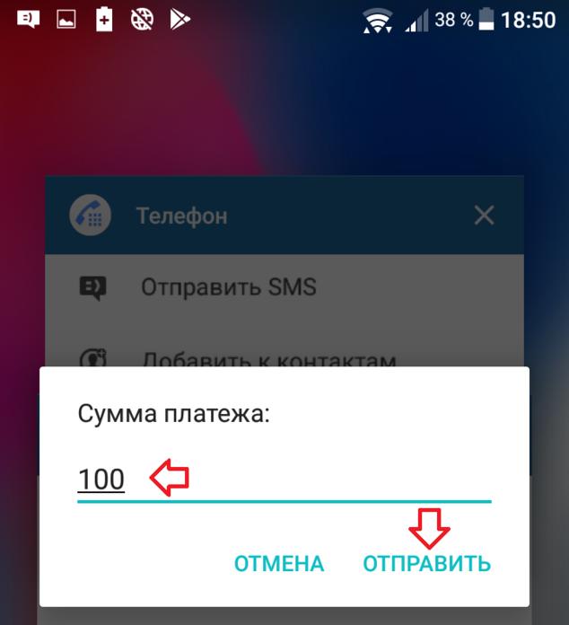 Перевод денег в «Мобильный портал»