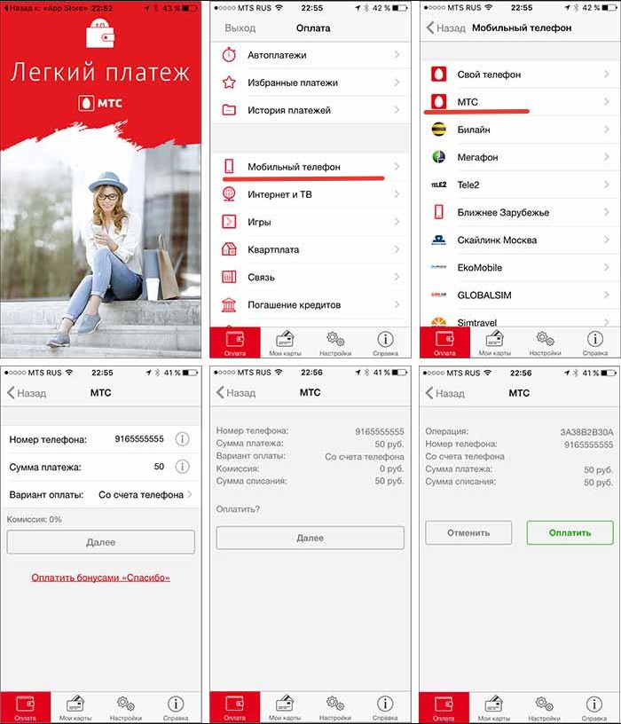 Сервис «Мобильный портал»