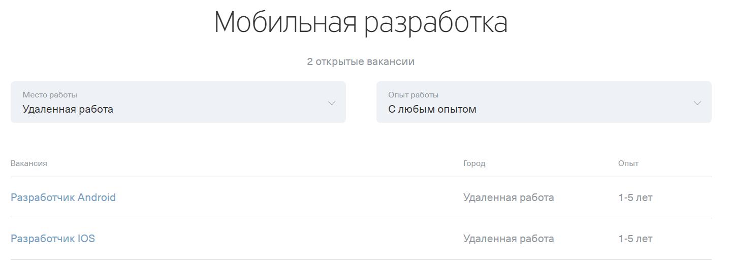 Удаленная вакансия банка Тиньков