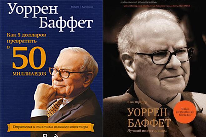 Биография Уоррена Баффета, книги в жизни Баффета