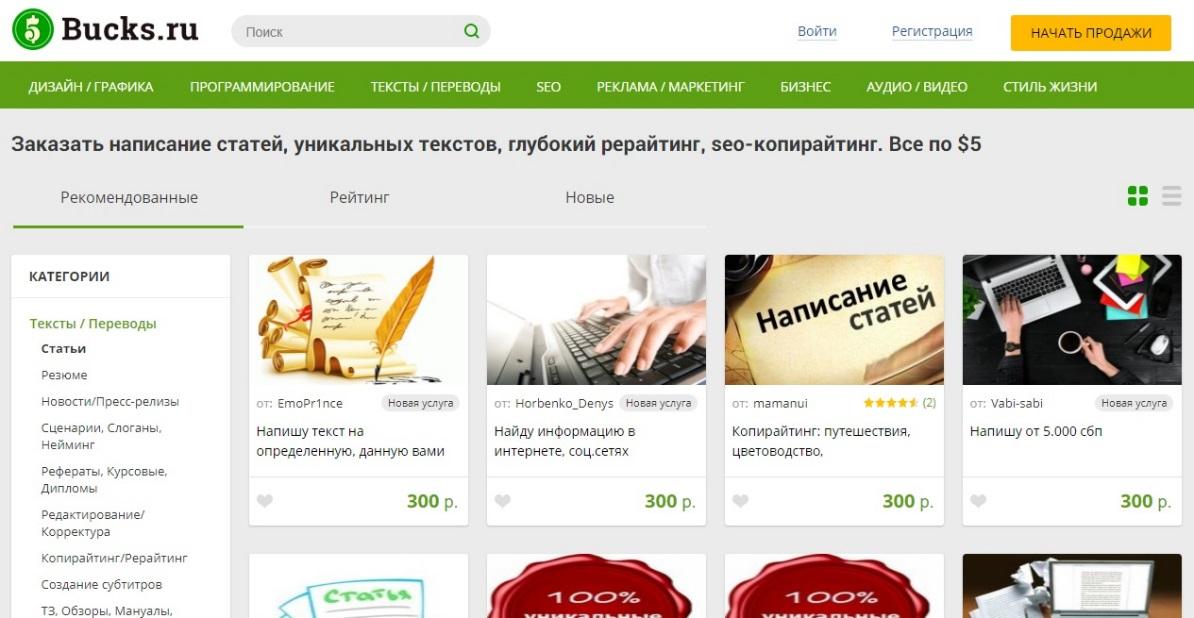 Заработок на сайте 5bucks.ru