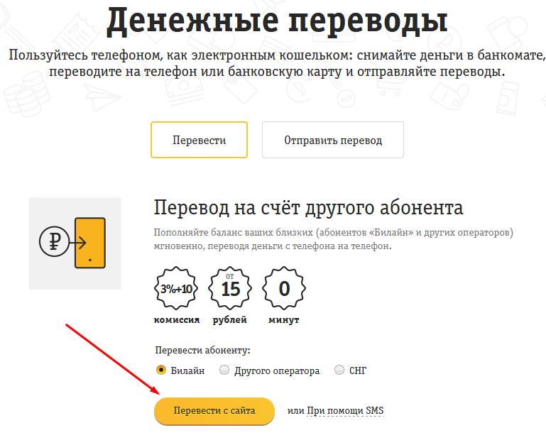 Онлайн-сервис «Переводы»