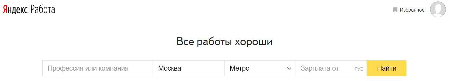 Скриншот Яндекс работа