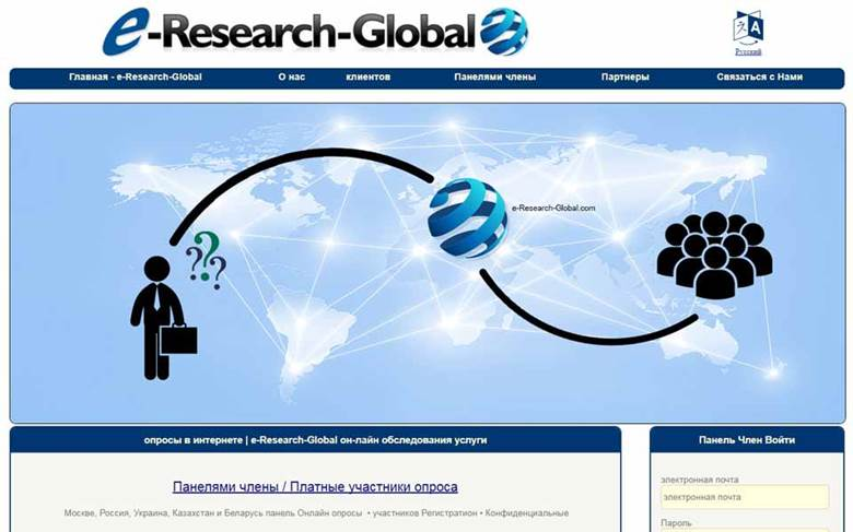 E-research-global скриншот