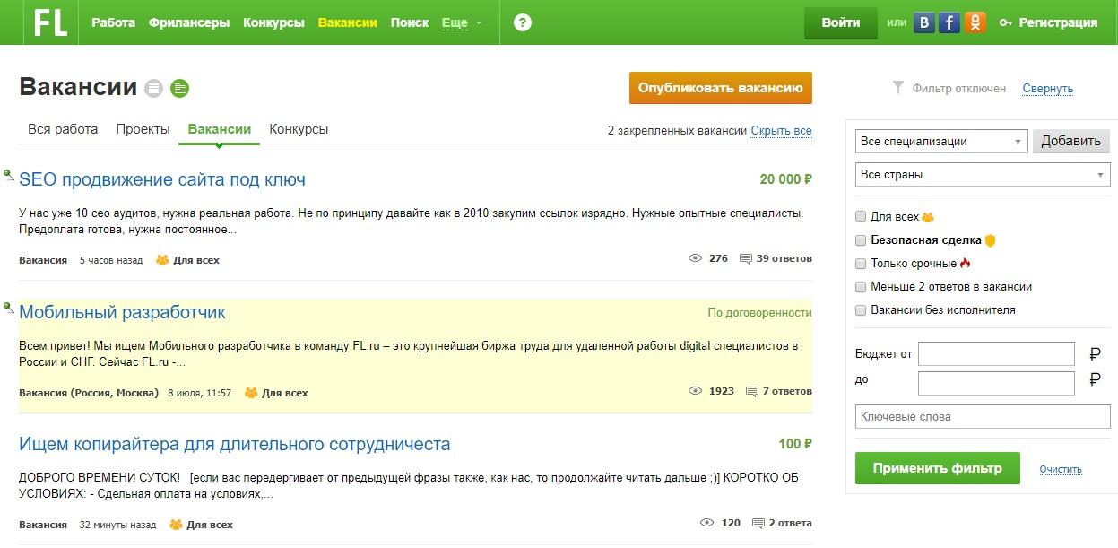 Заработок на Fl.ru
