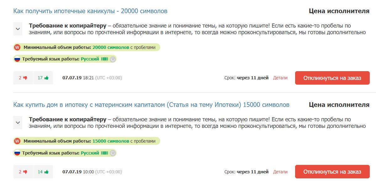 Биржа Text.ru