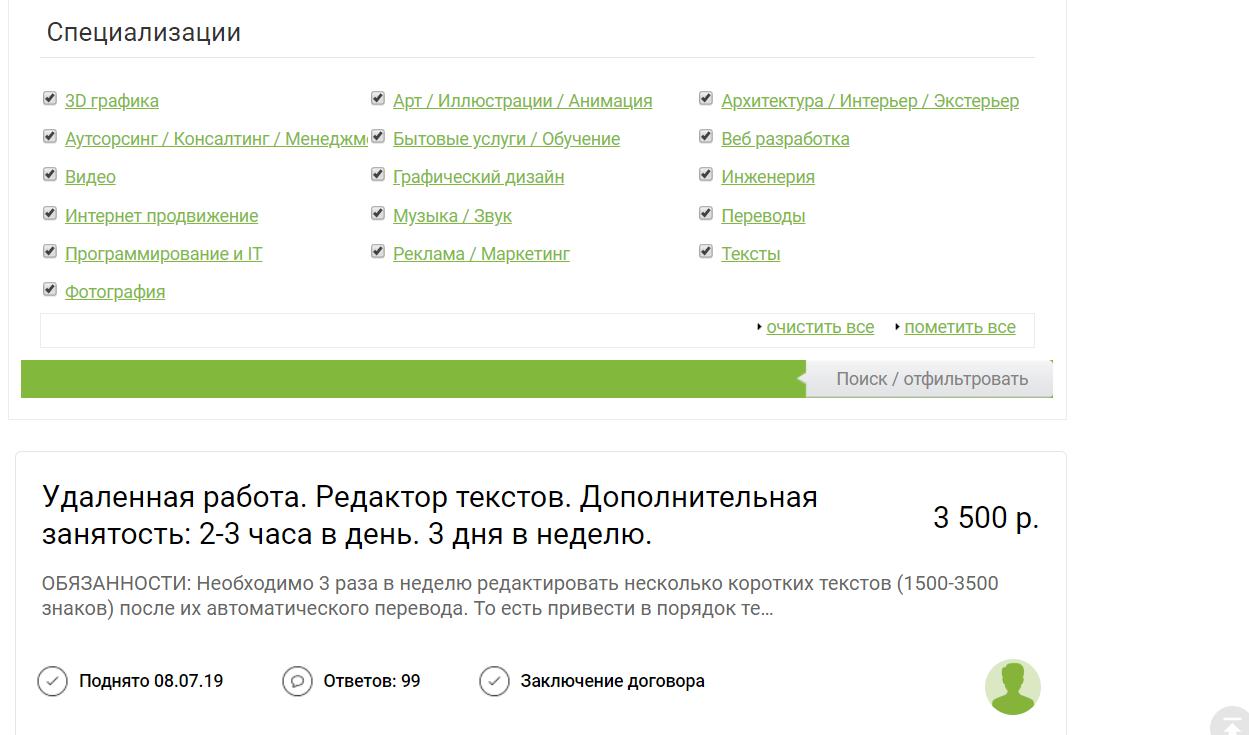 Биржа freelance.ru