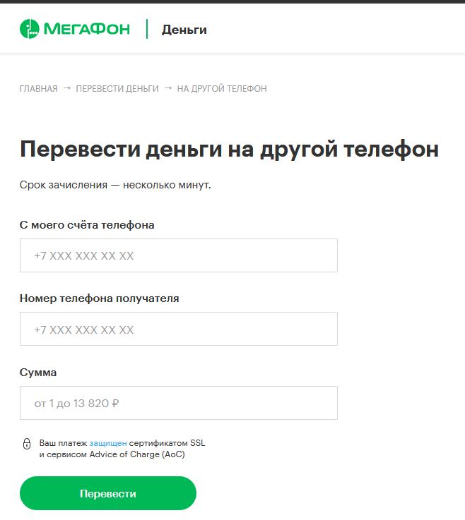 Перевести деньги на сайте Мегафон