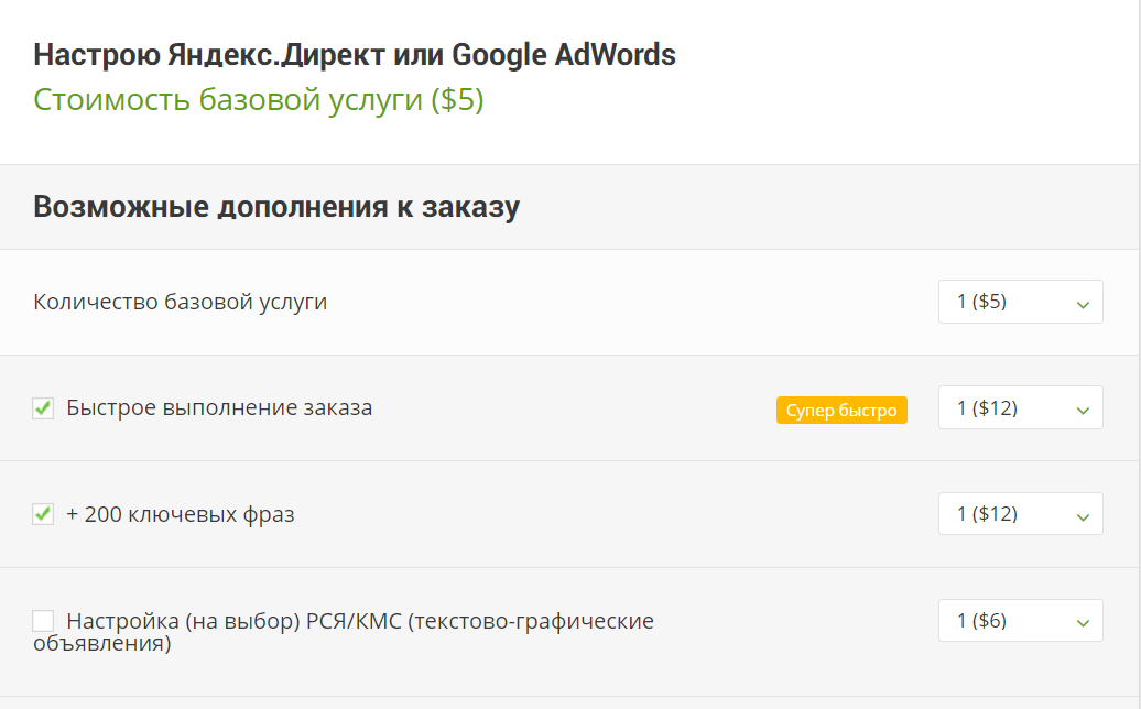 Сервис 5bucks.ru