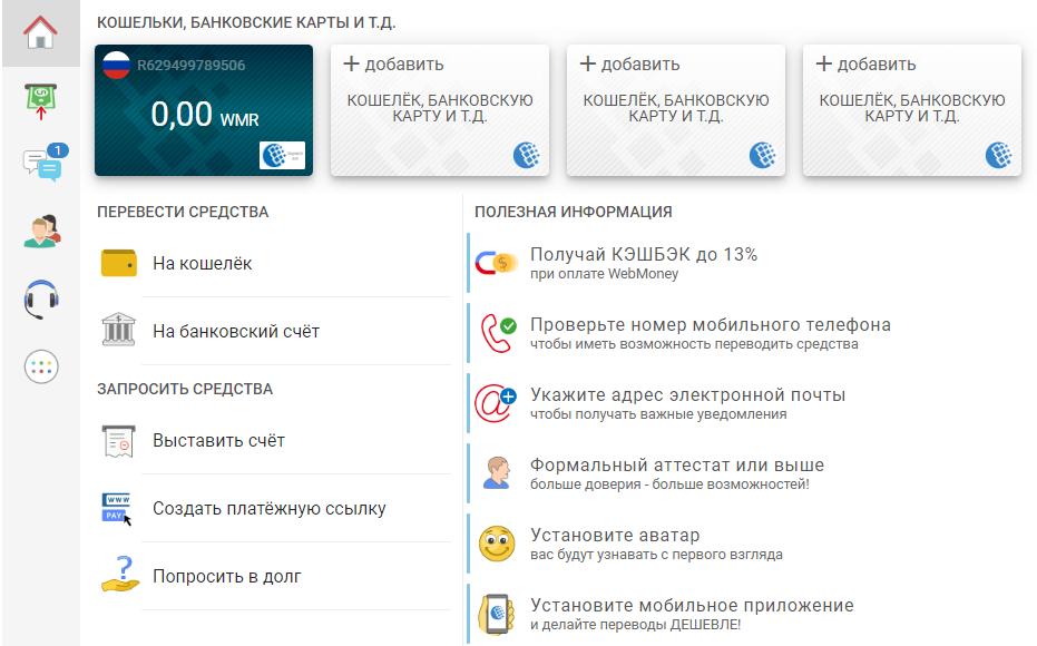 Регистрация кошелька в системе Webmoney