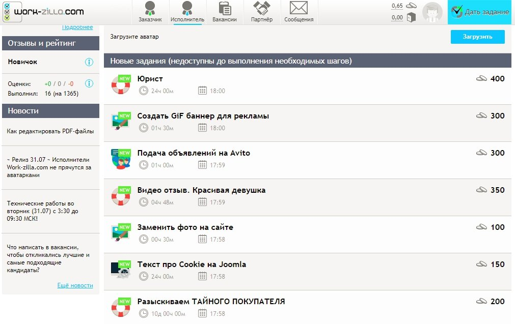 Цена вознаграждения указана в рублях, задания начинаются от 100 рублей