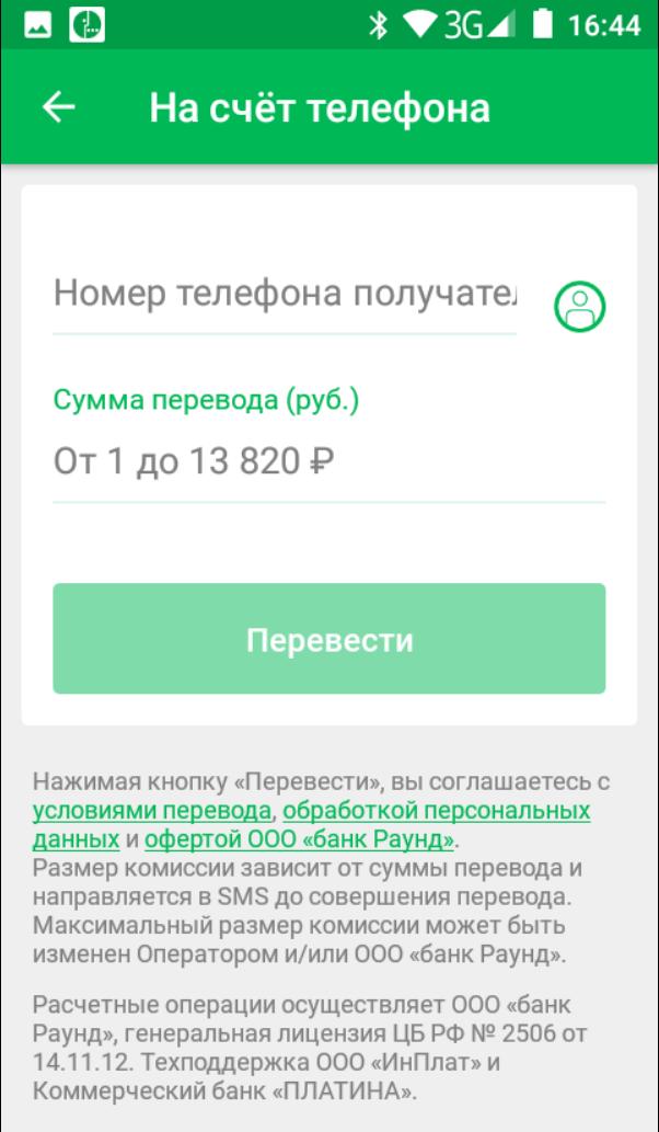 Перевести деньги на Мегафон