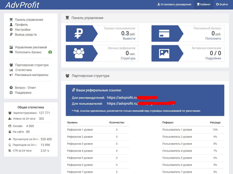 Заработок с AdvProfit