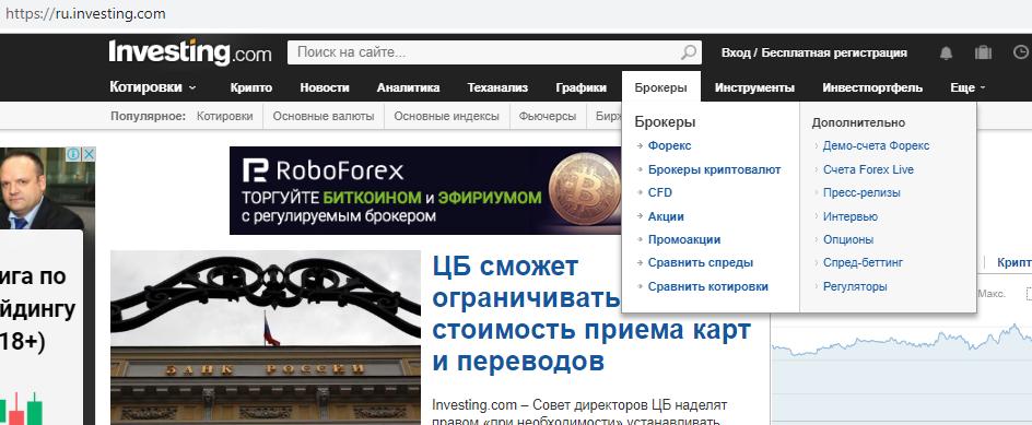Брокеры Форекс с криптовалютами