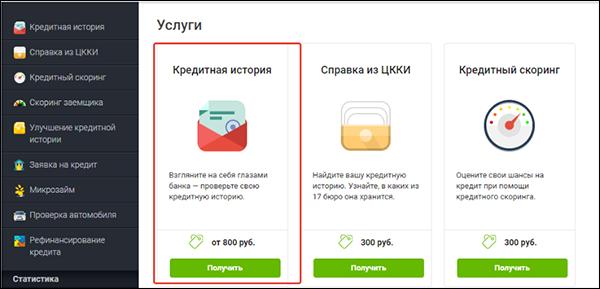 Способы получения сведений о своей кредитной истории онлайн Mycreditinfo