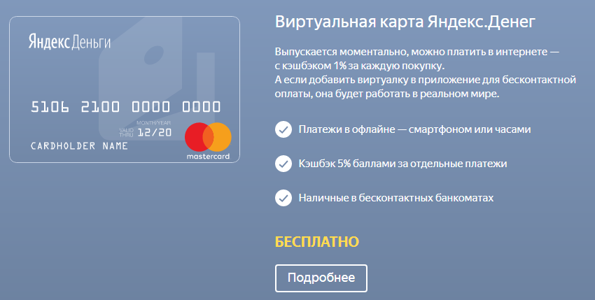 Заказать карточку электронной платежной системы