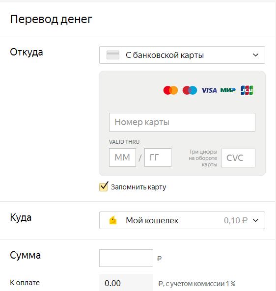 Как обналичить ЭД с виртуального кошелька Яндекс