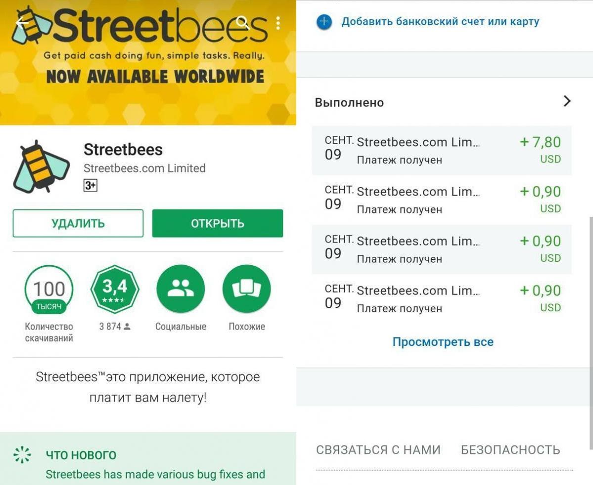 Заработок с Streetbees