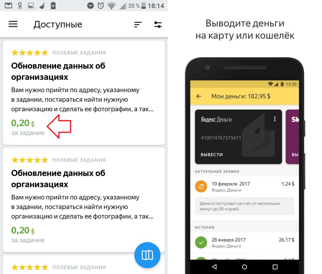 Заработок с приложением Яндекс.Толока