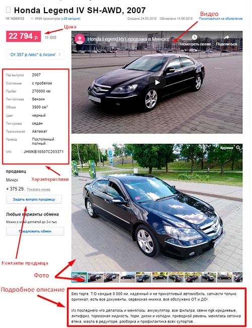 Продажа автомобиля, пишем идеальное объявление