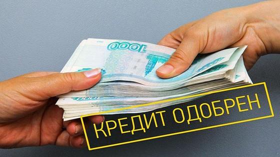 кредит наличными без справок россельхозбанк