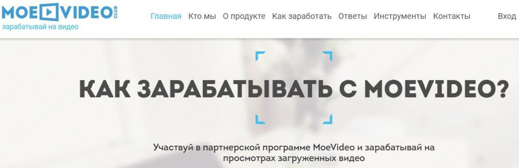 Скриншот сайта moevideo