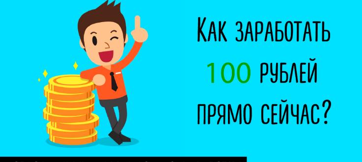 Где заработать 100 рублей прямо сейчас