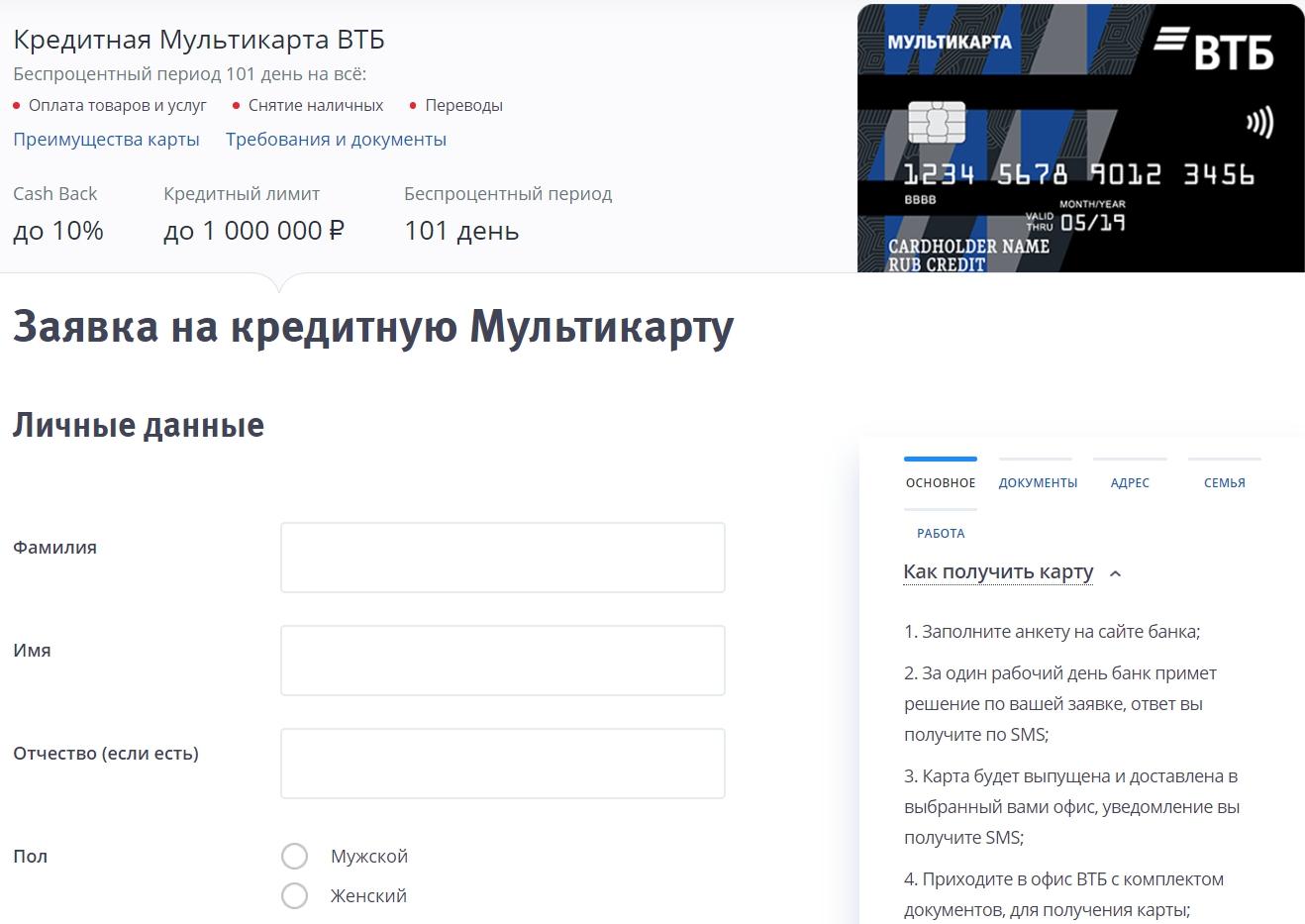 Карта кредит в банк втб 24 онлайн взять кредит только устроившись на работу