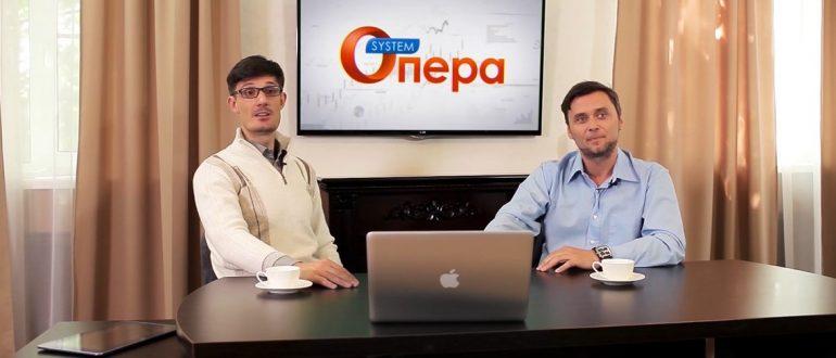 Опера system
