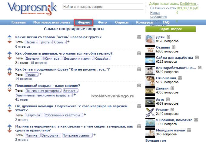 Заработок на Voprosnik.ru