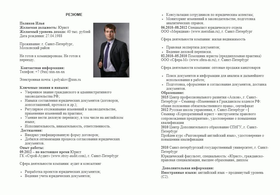 Резюме юриста