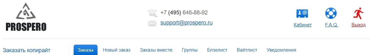 Скриншот сайта prospero