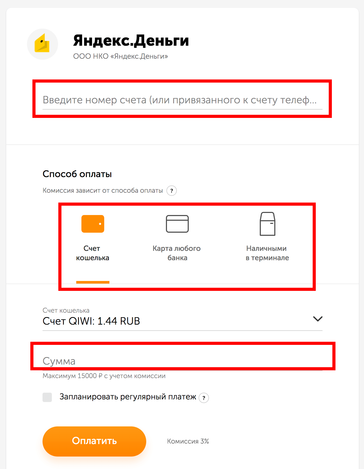 Перевод средст с Киви кошелька на Яндекс
