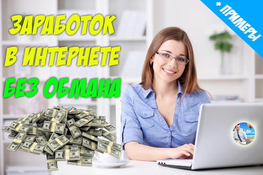Заработать в интернете работа в интернете на заработать в интернете без вложений в играх 2016
