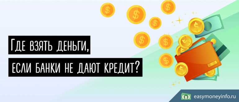 Где взять деньги, если банки не дают кредит?