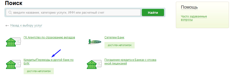 Кредиты в другом банке по БИК