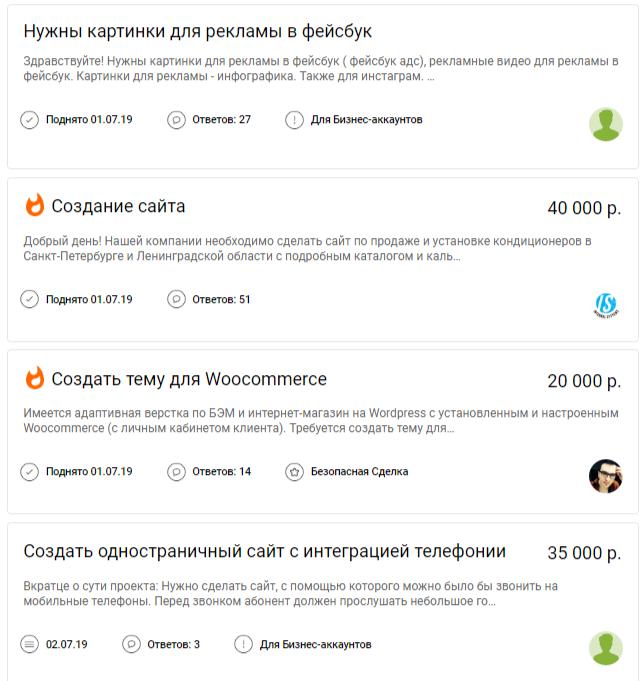 Заработок с Freelance.ru
