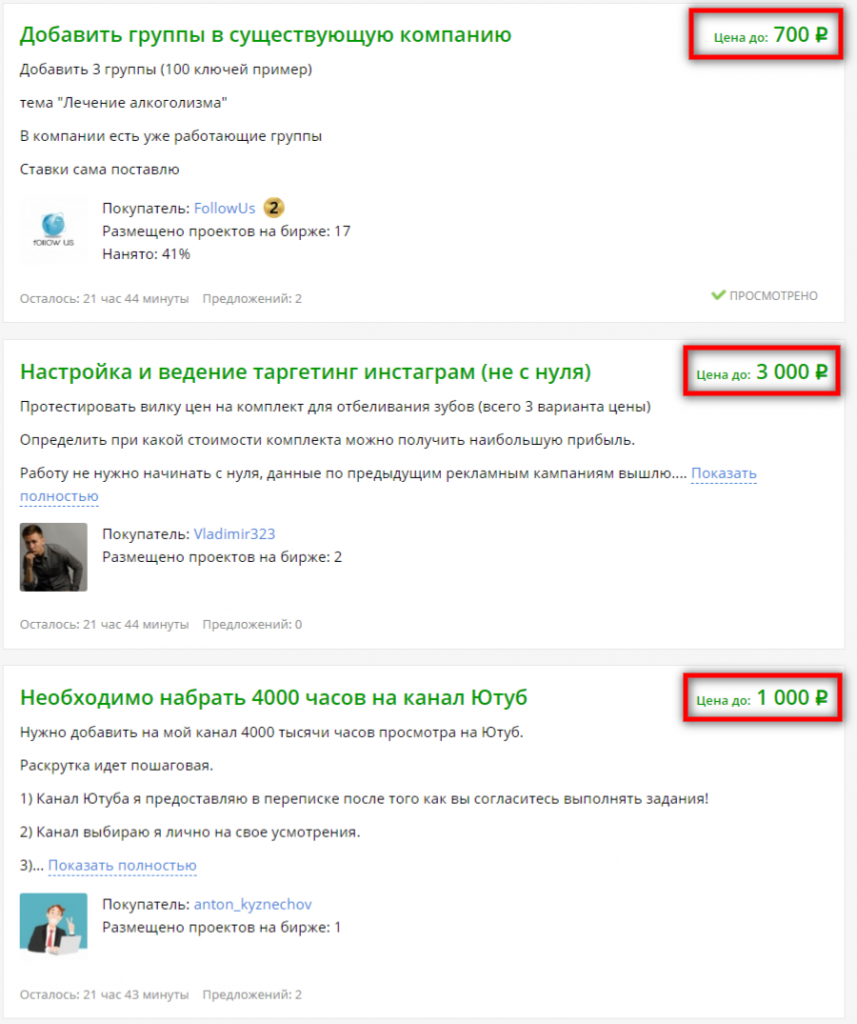 Заработок на kwork.ru