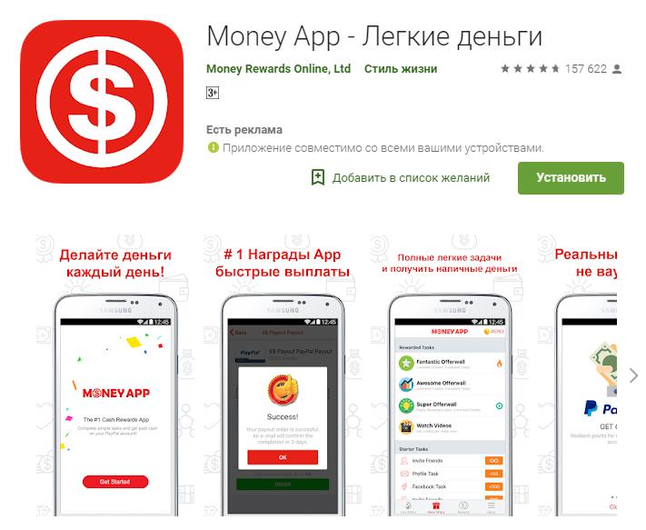 Заработок с Money App - Легкие деньги