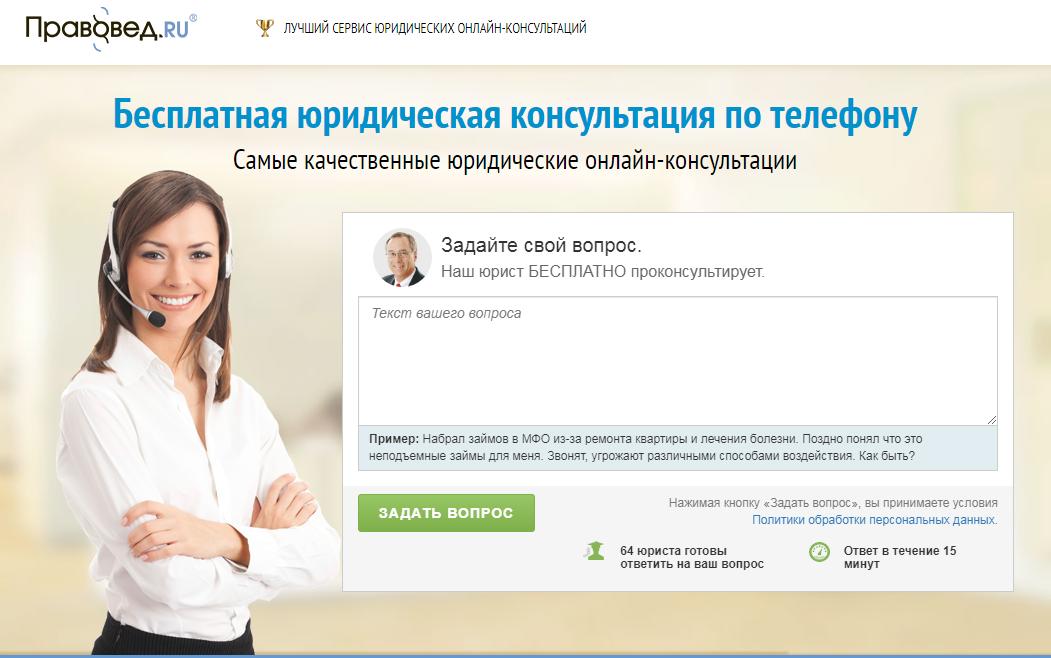 Заработок юристу с pravoved.ru