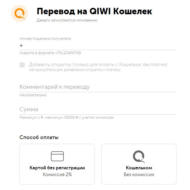 Как отправить перевод в Qiwi-кошелек