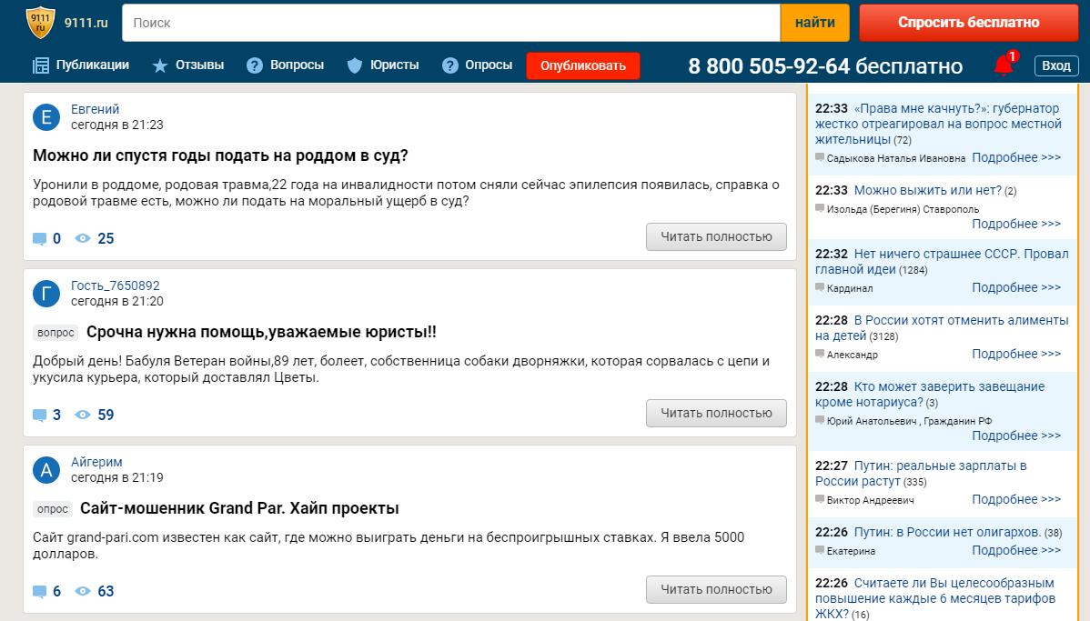 Заработок для юриста на 9111.ru