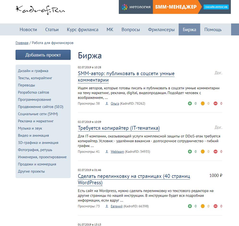 Заработок с kadrof.ru