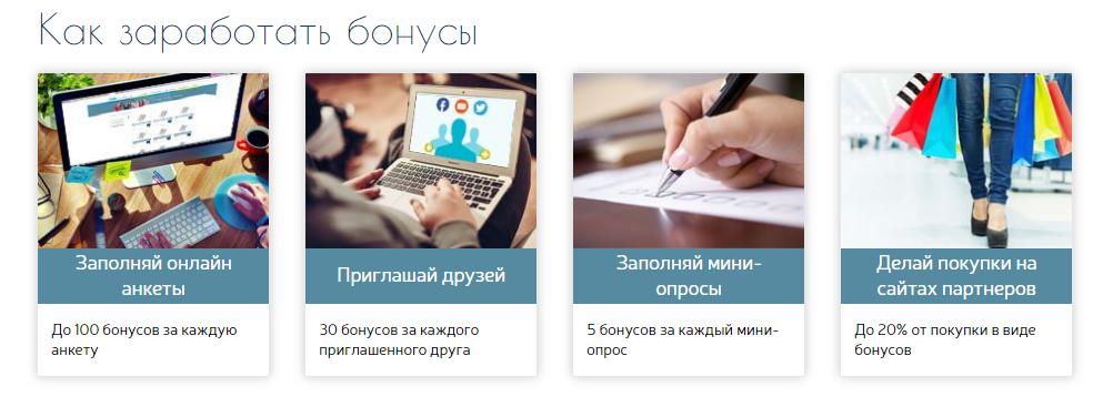 Заработок на Moemnenie.ru