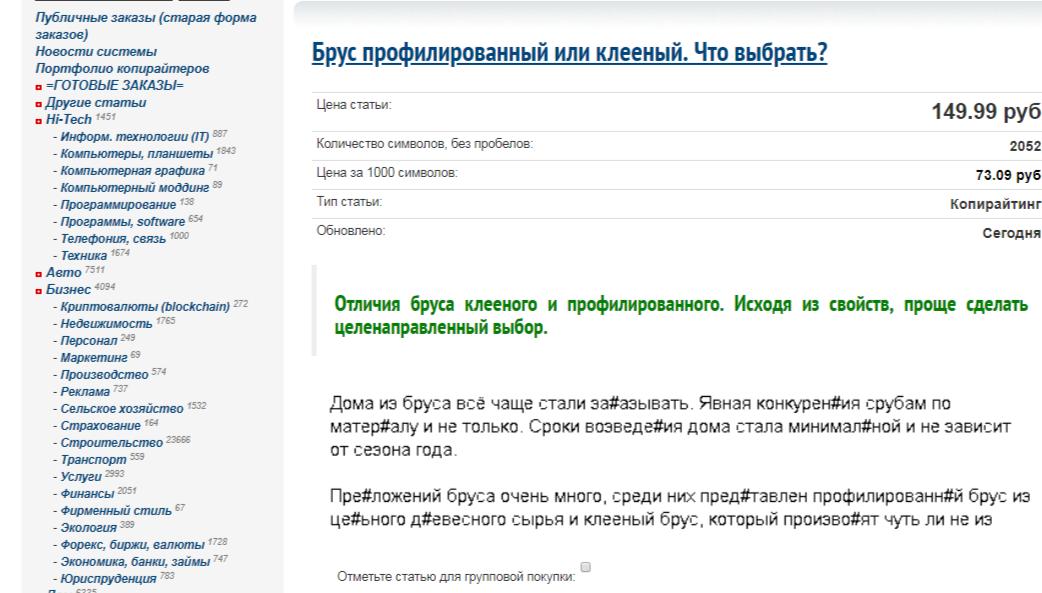 Заработок на бирже textsale.ru