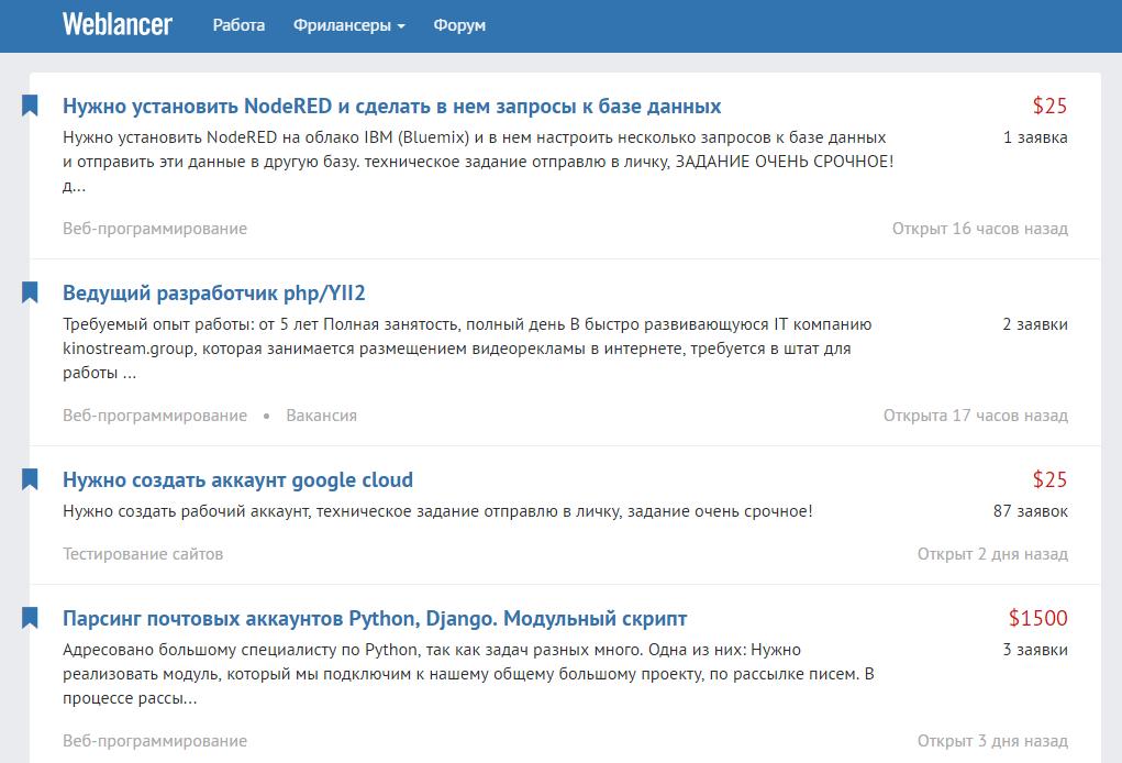 Заработок с Weblancer.net