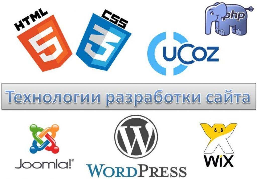 Технологии для создания сайтов