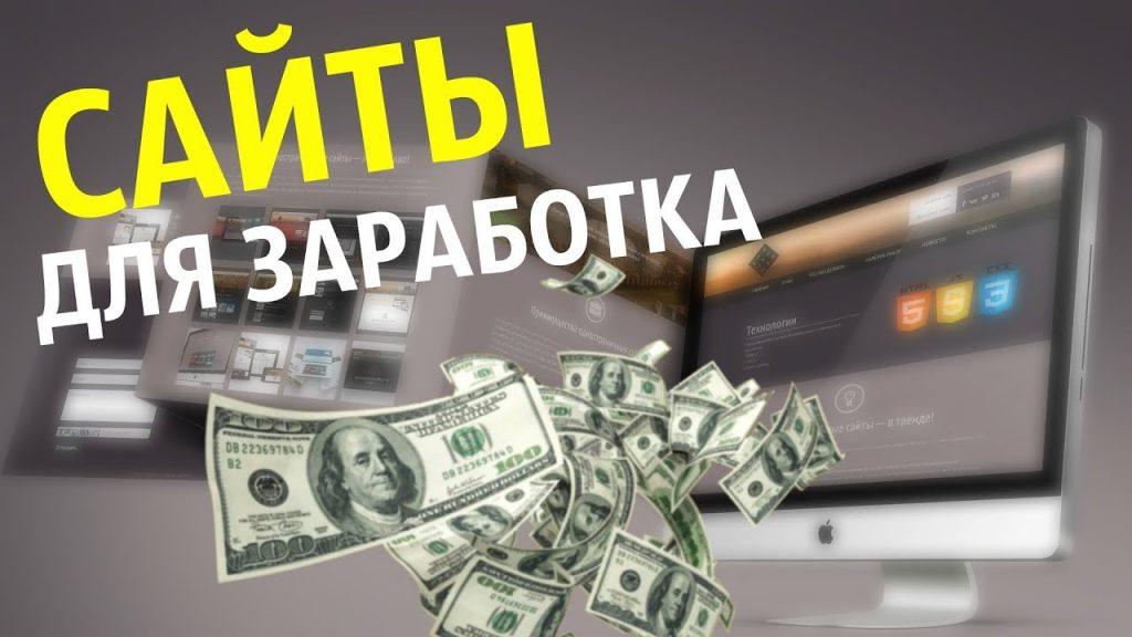 сайт с опросами за деньги отзывы о сайтах