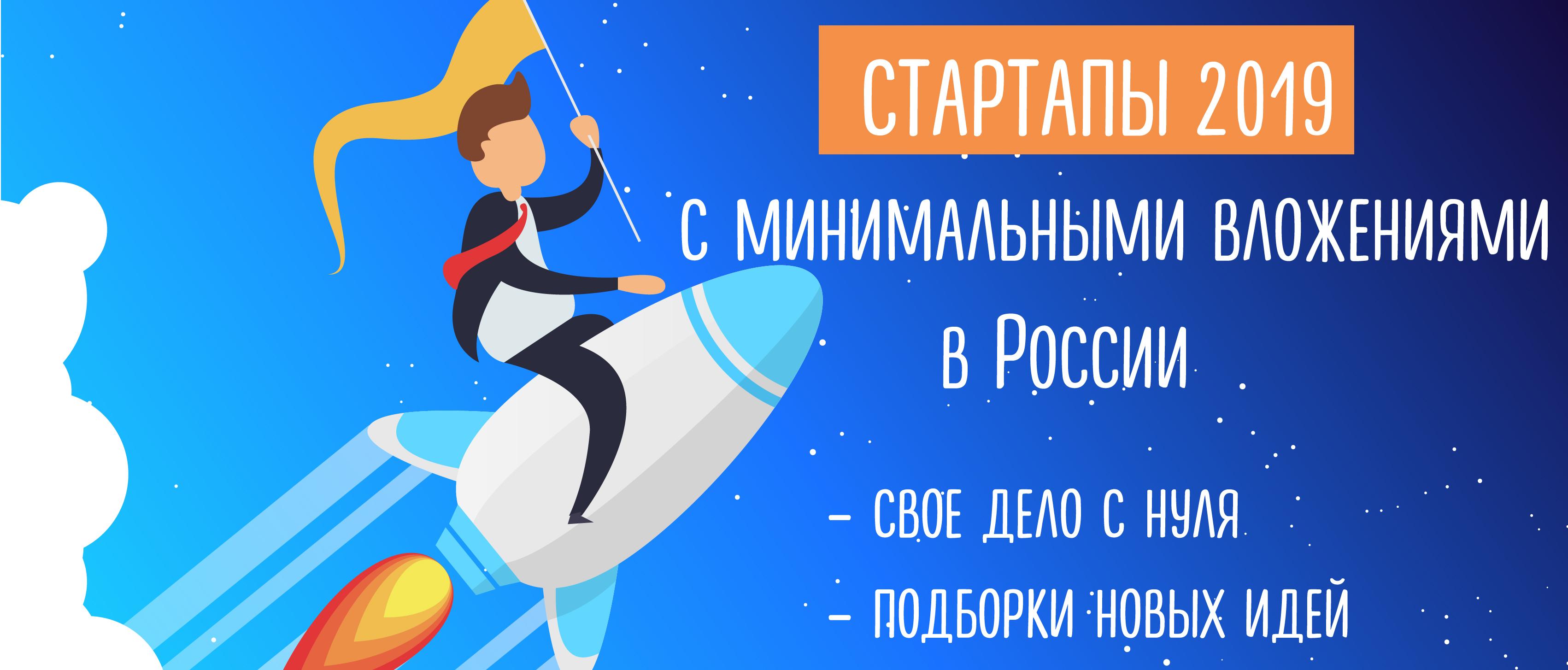 Стартапы с минимальными вложениями в России